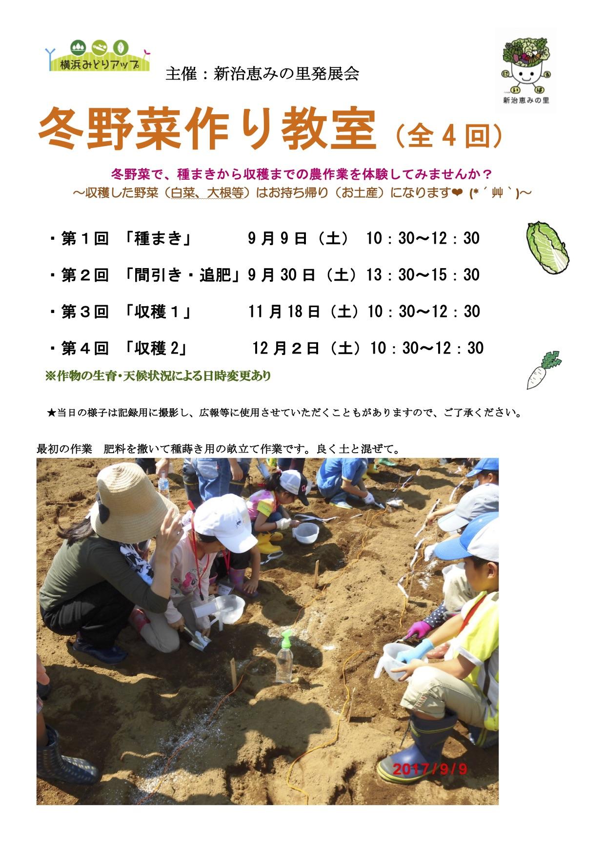 17年度冬野菜作り教室(実施計画報告)jpeg