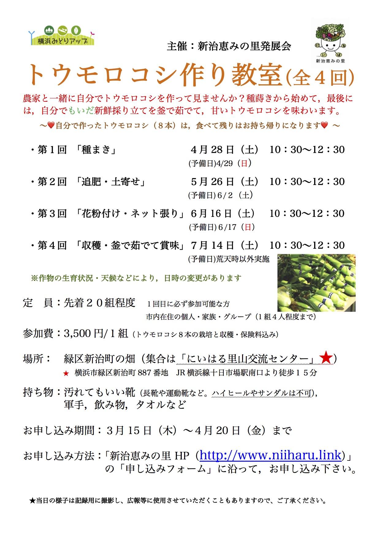2018トウモロコシ作り教室(ポスター・チラシ)