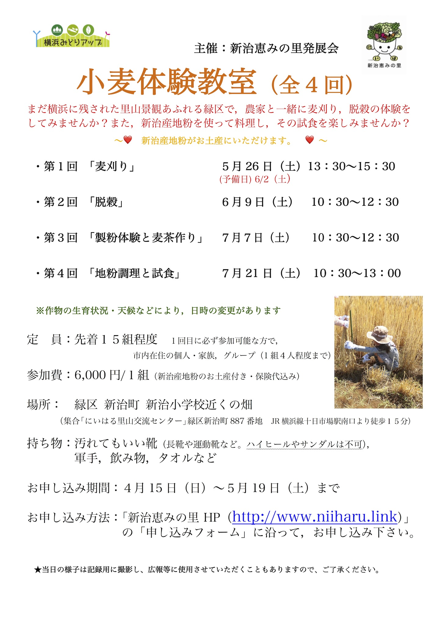 2018小麦体験教室(ポスター・チラシ)