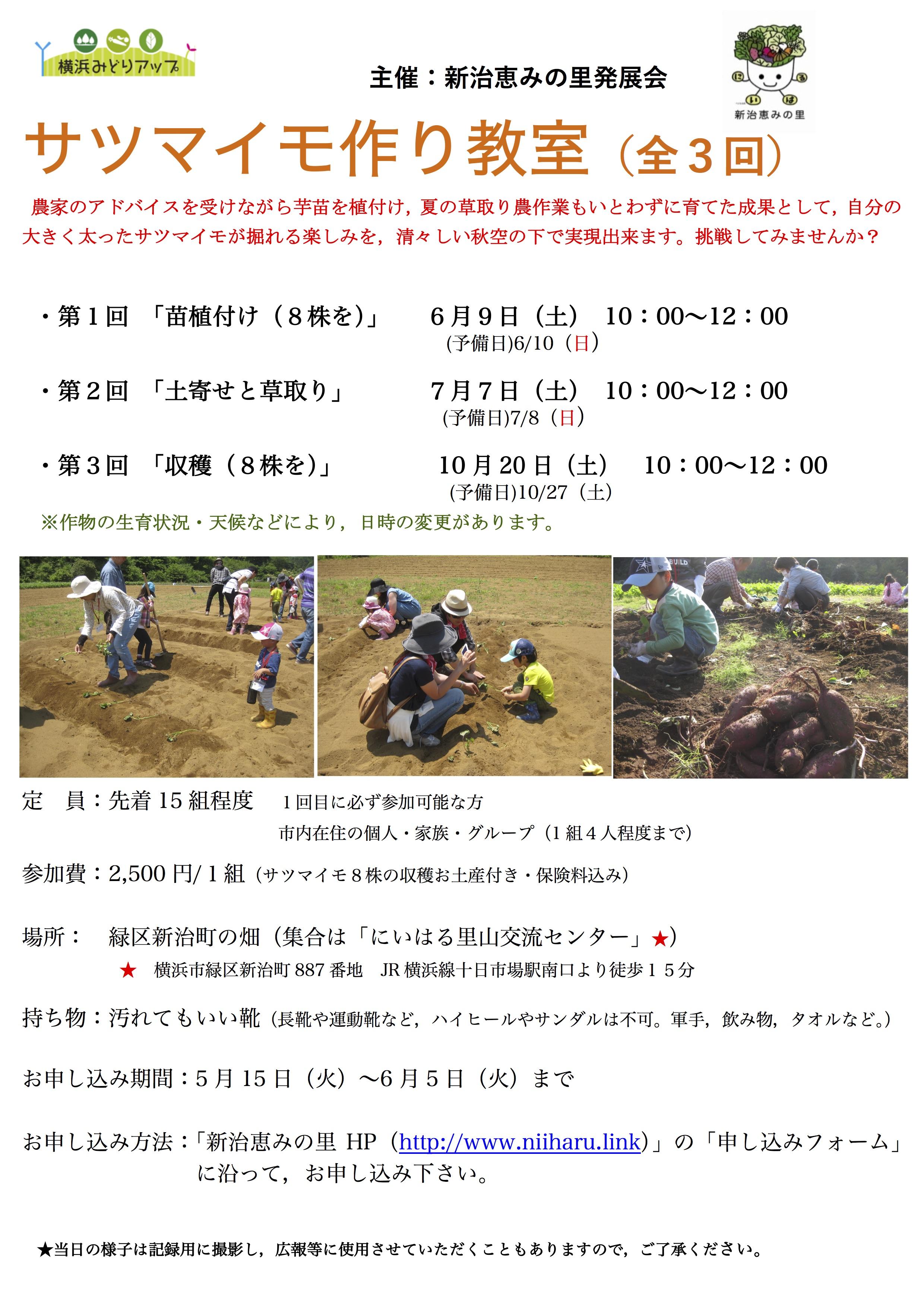 2018サツマイモ作り教室(ポスター・チラシ)