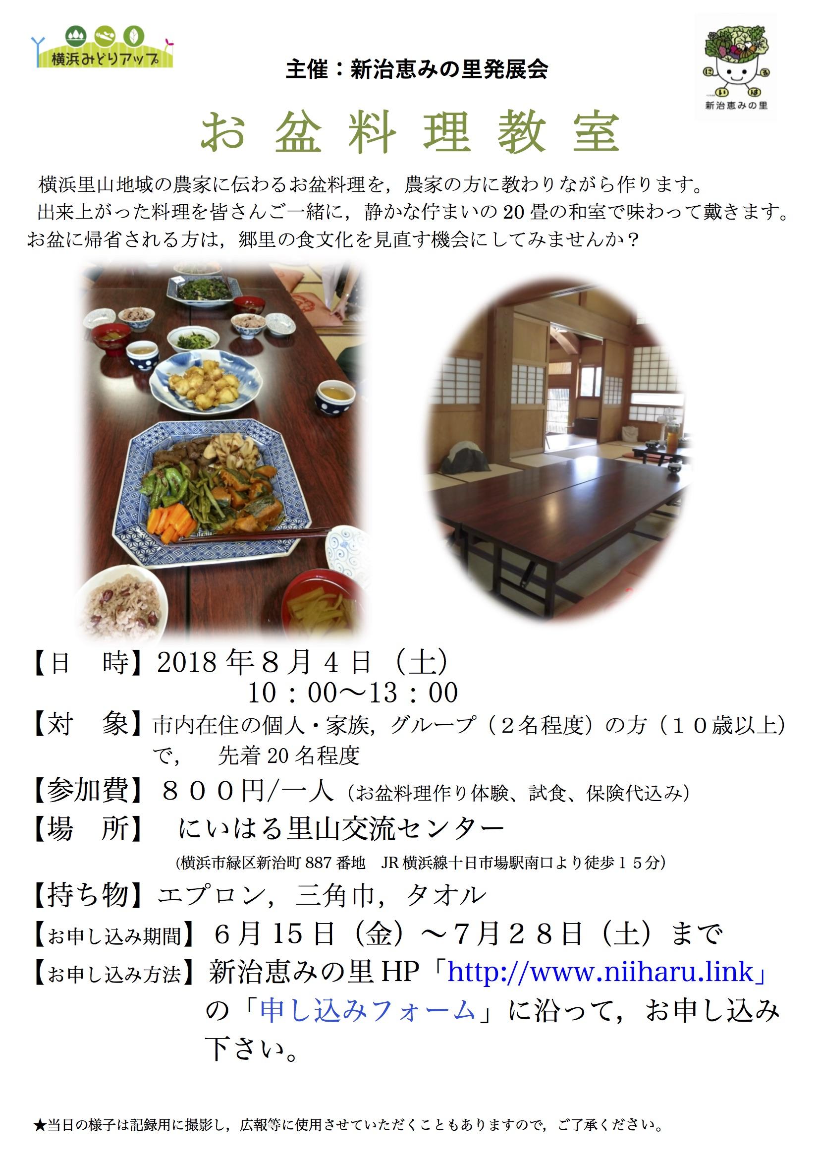 2018お盆料理教室(ポスター・チラシ)